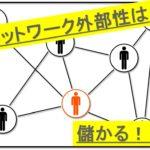 ネットワーク外部性を活用すると儲かる理由を事例とともに解説